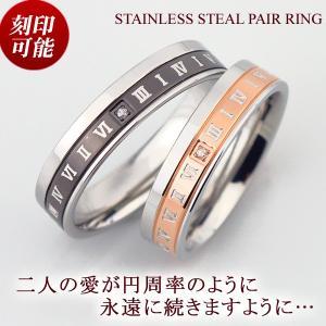ペアリング ダイヤモンド サージカル ステンレス スチール(316L)  指輪  円周率 ローマ数字 刻印無料 刻印可能(文字彫り)|e-housekiya