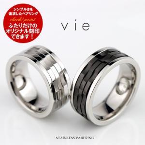 サージカルステンレス 結婚指輪 刻印可能(文字彫り) ペアリング ステンレス(316L) ペアリング 指輪 ペアリング 幅広ペアリング ギミックのあるペアリング|e-housekiya