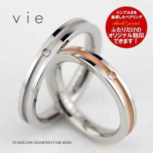サージカルステンレス 結婚指輪 刻印可能(文字彫り) ペアリ...