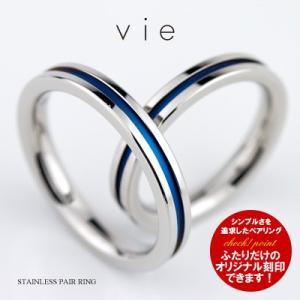 サージカルステンレス 結婚指輪 刻印可能(文字彫り) ペアリング ステンレス(316L) ペアリング 指輪 ペアリング センターライン|e-housekiya