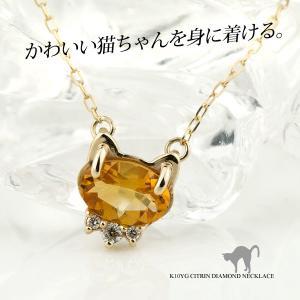 猫 ネックレス シトリン ダイヤモンド 10金イエローゴールド K10YG 11月の誕生石 ペンダント ネコ キャット ビジュー リボン|e-housekiya