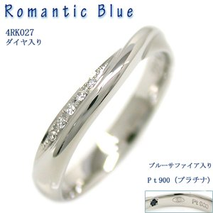 結婚指輪・マリッジリング・ マリッジリング プラチナ結婚指輪 RomanticBlue 4RK027 サファイヤ入り|e-housekiya