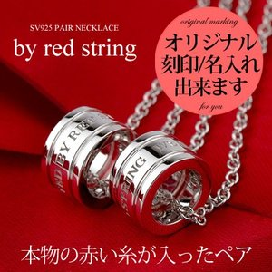 ペアネックレス/赤い糸/ペアペンダント/本物の赤い糸が入ったペア/SV925/シルバー/刻印可能(文字彫り)/縁結び/男女ペア2本セット/記念日の贈り物/通販