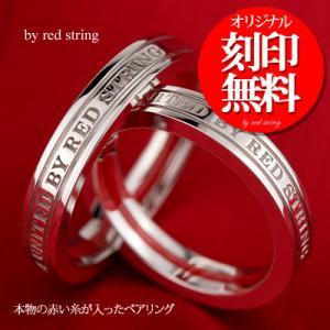 ペアリング 赤い糸 SV925 シルバー 縁結び 男女ペア2本セット 本物の赤い糸を使ったペアアクセサリー|e-housekiya