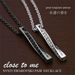 close to me クロス・トゥ・ミー シルバー スワロフスキー ペアネックレス (SN13-115/SN13-116)|e-housekiya