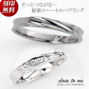 ペアリング 刻印可能(文字彫り) close to me ク...