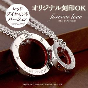 ペアネックレス 本物の赤い糸 レッドダイヤモンド 刻印可能 名入れ シルバー製 サークルリング SV925 男女ペア2本セット ペアリング & チェーン タイプ|e-housekiya