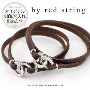【12月初旬入荷予定】ペアブレスレット 赤い糸 ステンレス レザー ブレスレット 二重巻 刻印無料 刻印可能(文字彫り) インフィニティ 無限 ∞ サークル リング|e-housekiya