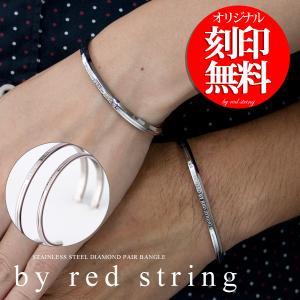 ペアバングル 赤い糸 ダイヤモンド サージカルステンレススチール(316L)   刻印可能(文字彫り) 金属アレルギー対応 名入れ|e-housekiya