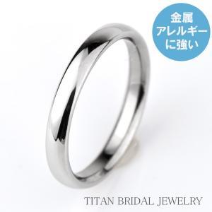 チタン 結婚指輪 純チタン マリッジリング 日本製 鏡面仕上げ プラチナイオンプレーティング加工 刻印無料(文字彫り) 金属アレルギーに強い|e-housekiya