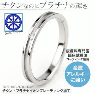 チタン 結婚指輪 純チタン マリッジリング 日本製 鏡面仕上げ プラチナイオンプレーティング加工 刻印無料(文字彫り) ダイヤモンド 金属アレルギーに強い|e-housekiya