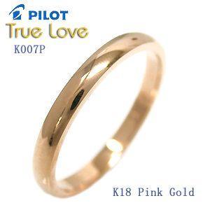 結婚指輪 マリッジリング  K007PB e-housekiya