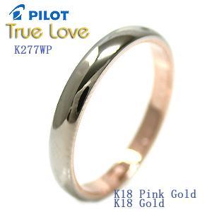 PILOT True Love パイロット 結婚指輪 トゥルーラヴ K277WP|e-housekiya