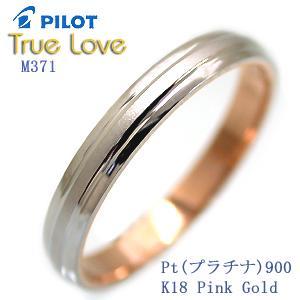 PILOT True Love パイロット 結婚指輪 トゥルーラヴ M371B|e-housekiya