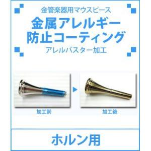 マウスピースの金属アレルギーを防止するコーティング(アレルバスター加工)|e-housekiya