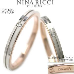 ペアリング 結婚指輪 NINA RICCI ニナ・リッチ マリッジリング6R1F05 ペアセット価格|e-housekiya