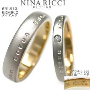 ペアリング 結婚指輪 NINA RICCI ニナ・リッチ マリッジリング6RL913-6RM902 ペアセット価格|e-housekiya