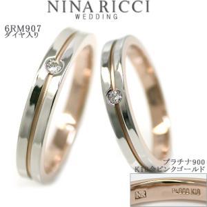 ペアリング 結婚指輪 NINA RICCI ニナ・リッチ マリッジリング6RM907 ペアセット価格|e-housekiya