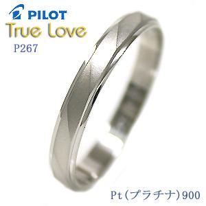PILOT True Love パイロット 結婚指輪 トゥルーラヴ P267|e-housekiya