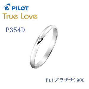 PILOT True Love パイロット 結婚指輪 トゥルーラヴ P354D|e-housekiya