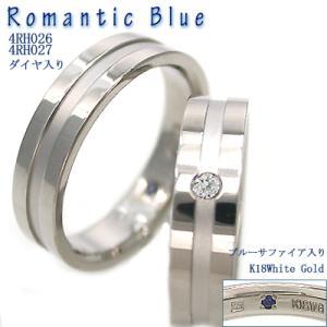 ペアリング K18金ホワイトゴールド ダイヤモンド結婚指輪 RomanticBlue 4RH026-4rh027 サファイヤ入り ペアセットマリッジリング|e-housekiya