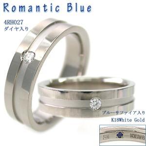 結婚指輪・マリッジリング・ ペアリング K18金ホワイトゴールド ダイヤモンド結婚指輪 RomanticBlue 4rh027 サファイヤ入り ペアセットマリッジリング|e-housekiya