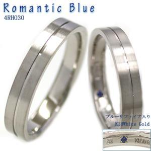 結婚指輪・マリッジリング・ ペアリング K18金ホワイトゴールド 結婚指輪 RomanticBlue 4RH030 サファイヤ入り ペアセットマリッジリング|e-housekiya