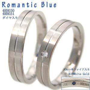 ペアリング K18金ホワイトゴールド ダイヤモンド結婚指輪 RomanticBlue 4RH030-4rh031 サファイヤ入り ペアセットマリッジリング|e-housekiya