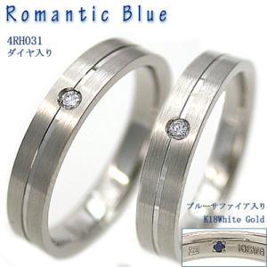 結婚指輪・マリッジリング・ ペアリング K18金ホワイトゴールド ダイヤモンド結婚指輪 RomanticBlue 4rh031 サファイヤ入り ペアセットマリッジリング|e-housekiya