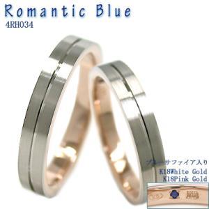 ペアリング K18金ホワイトゴールド&18金ピンクゴールド 結婚指輪 RomanticBlue 4RH034 サファイヤ入り ペアセットマリッジリング|e-housekiya