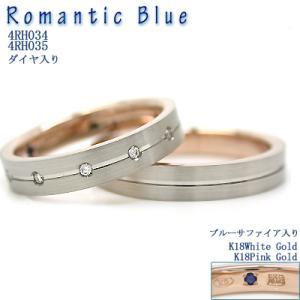 ペアリング K18金ホワイトゴールド&18金ピンクゴールド ダイヤモンド結婚指輪 RomanticBlue 4RH034-4rh035 サファイヤ入り ペアセットマリッジリング|e-housekiya