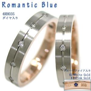 ペアリング K18金ホワイトゴールド&18金ピンクゴールド ダイヤモンド結婚指輪 RomanticBlue 4rh035 サファイヤ入り ペアセットマリッジリング|e-housekiya