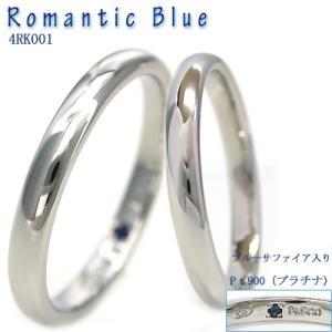 結婚指輪・マリッジリング・ ペアリング プラチナ 結婚指輪 RomanticBlue 4RK001 サファイヤ入り ペアセットマリッジリング|e-housekiya