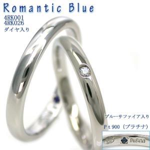 結婚指輪・マリッジリング・ ペアリング プラチナダイヤモンド結婚指輪 RomanticBlue 4RK001-4RK026 サファイヤ入り ペアセットマリッジリング|e-housekiya