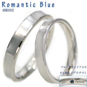 結婚指輪・マリッジリング・ ペアリング プラチナ 結婚指輪 RomanticBlue 4RK002 サファイヤ入り ペアセットマリッジリング|e-housekiya