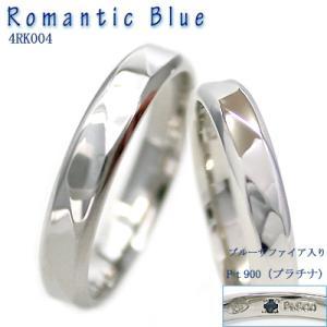 結婚指輪・マリッジリング・ ペアリング プラチナ 結婚指輪 RomanticBlue 4RK004 サファイヤ入り ペアセットマリッジリング|e-housekiya