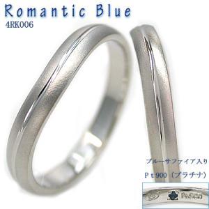結婚指輪・マリッジリング・ ペアリング プラチナ結婚指輪 RomanticBlue 4RK006 サファイヤ入り ペアセットマリッジリング|e-housekiya