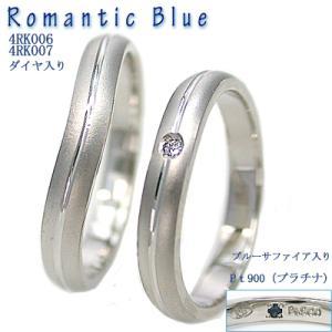 結婚指輪・マリッジリング・ ペアリング プラチナダイヤモンド結婚指輪 RomanticBlue 4RK006-4RK007 サファイヤ入り ペアセットマリッジリング|e-housekiya
