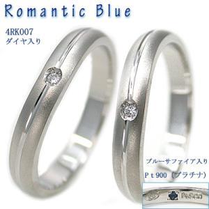 結婚指輪・マリッジリング・ ペアリング プラチナ結婚指輪 RomanticBlue 4RK007 サファイヤ入り ペアセットマリッジリング|e-housekiya