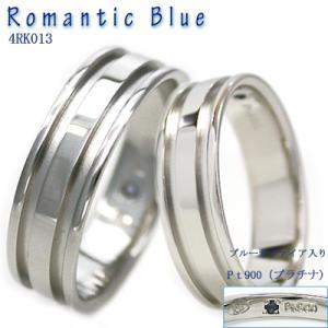 結婚指輪・マリッジリング・ ペアリング プラチナ 結婚指輪 RomanticBlue 4RK013 サファイヤ入り ペアセットマリッジリング|e-housekiya