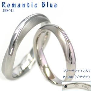 結婚指輪・マリッジリング・ ペアリング プラチナ結婚指輪 RomanticBlue 4RK014 サファイヤ入り ペアセットマリッジリング|e-housekiya