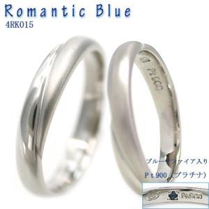 結婚指輪・マリッジリング・ ペアリング プラチナ 結婚指輪 RomanticBlue 4RK015 サファイヤ入り ペアセットマリッジリング|e-housekiya