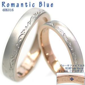 結婚指輪・マリッジリング・ ペアリング プラチナ&K18ピンクゴールド 結婚指輪 RomanticBlue 4RK016 サファイヤ入り ペアセットマリッジリング|e-housekiya