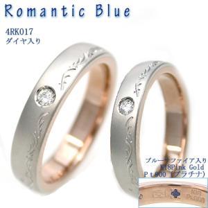 ペアリング プラチナ&K18ピンクゴールド ダイヤモンド結婚指輪 RomanticBlue 4RK017 サファイヤ入り ペアセットマリッジリング|e-housekiya