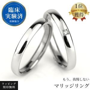 チタン 結婚指輪 純チタン マリッジリング 日本製 ペアリング 鏡面仕上げ プラチナイオンプレーティング加工 刻印無料(文字彫り) 金属アレルギーに強い|e-housekiya