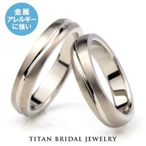 チタンリング 結婚指輪 純チタン マリッジリング 男女ペアセット ペアリング|e-housekiya