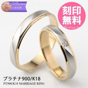 結婚指輪 マリッジリング ペアリング プラチナ 900/18金ゴールド マリッジリング TRUE L...