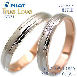 結婚指輪 マリッジリング  True Love M371-M371D e-housekiya