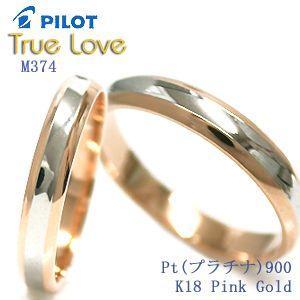 結婚指輪 マリッジリング  True Love M374 e-housekiya