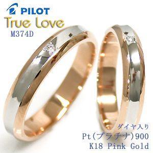 結婚指輪 マリッジリング  True Love M374D e-housekiya